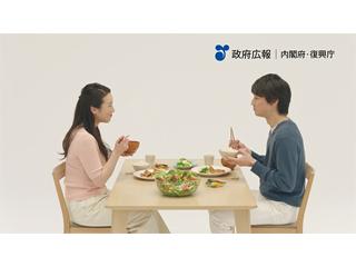 「福島の食」篇 (30秒)