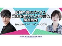 応援大使のJOYさん・篠田麻里子さんと学ぼう、薬剤耐性~ あなたのリスク ほどよいクスリ ~
