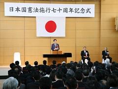 日本国憲法施行70周年記念式典-平成29年4月26日