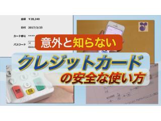 意外と知らないクレジットカードの安全な使い方