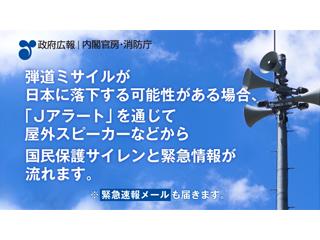 「弾道ミサイル落下時の行動」篇