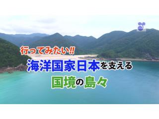 行ってみたい!海洋国家日本を支える国境の島々