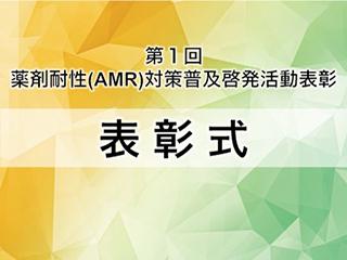 「第1回薬剤耐性(AMR)対策普及啓発活動表彰」表彰式