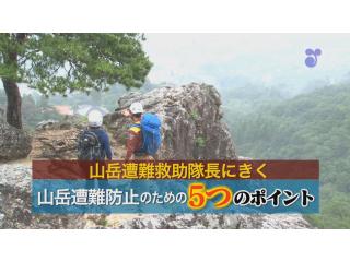山岳遭難救助隊長にきく 山岳遭難防止のための5つのポイント