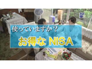 使っていますか?お得な「NISA」