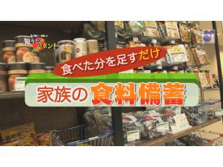 徳光・木佐の知りたいニッポン~食べた分を足すだけ 家族の食料備蓄(19分36秒)