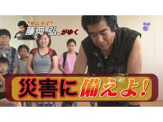 """""""サムライ""""藤岡弘、がゆく 「災害に備えよ!」"""