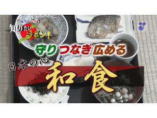 徳光・木佐の知りたいニッポン~守り つなぎ 広める 日本の心 和食
