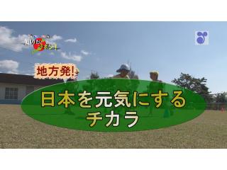 徳光・木佐の知りたいニッポン~地方発!日本を元気にするチカラ