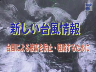 新しい台風情報~台風による被害を防止・軽減するために~