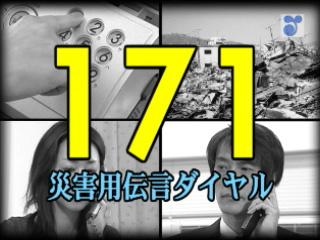 171〜災害用伝言ダイヤル