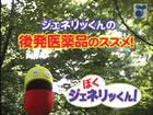 ジェネリッくんの後発医薬品のススメ!