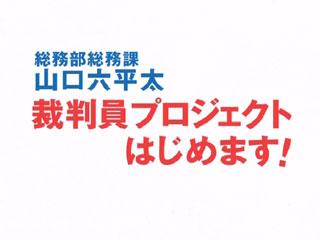総務部総務課 山口六平太 裁判員プロジェクトはじめます!