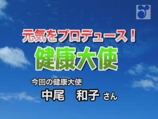 健康大使 中尾和子さんの「元気をプロデュース!」