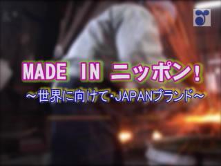 世界に向けて JAPANブランド