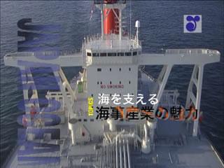 海を支える海事産業の魅力