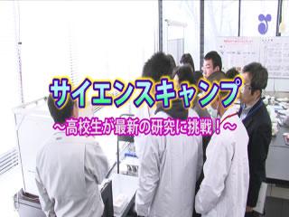 サイエンスキャンプ~高校生が最新の研究に挑戦!