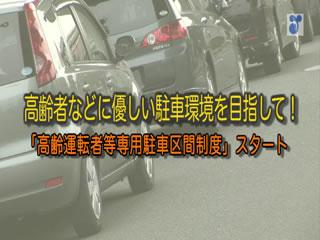 高齢者などに優しい駐車環境を目指して!