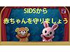 SIDS(乳幼児突然死症候群)から赤ちゃんを守りましょう