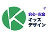 安心・安全 キッズデザイン