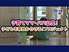 徳光&木佐の知りたいニッポン!~子育てママ・パパ必見!子どもを事故から守るプロジェクト