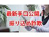 徳光&木佐の知りたいニッポン!~最新手口公開! 振り込め詐欺
