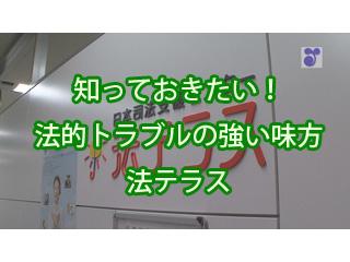 徳光&木佐の知りたいニッポン!~知っておきたい!法的トラブルの強い味方 法テラス