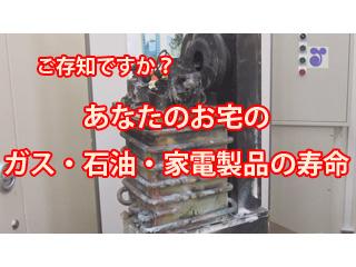 徳光&木佐の知りたいニッポン!~ご存じですか?あなたのお宅のガス・石油・家電製品の寿命