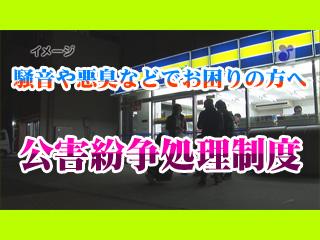 徳光&木佐の知りたいニッポン!~騒音や悪臭などでお困りの方へ 公害紛争処理制度