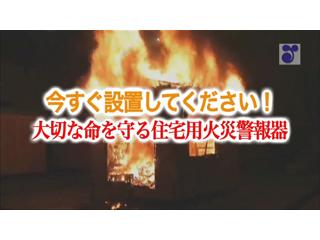 今すぐ設置してください「住宅用火災警報器」