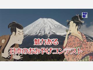 魅力ある 日本のおみやげコンテスト