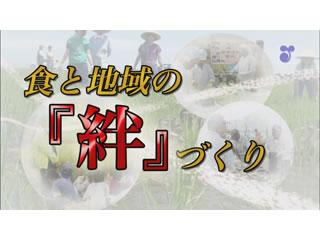 徳光&木佐の知りたいニッポン!~食と地域の『絆』づくり
