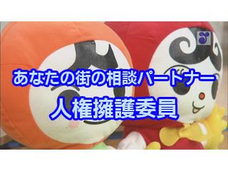 徳光&木佐の知りたいニッポン!~あなたの街の相談パートナー 人権擁護委員