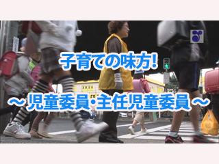 徳光&木佐の知りたいニッポン!~児童委員は子育ての味方!