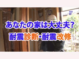 徳光&木佐の知りたいニッポン!~あなたの家は大丈夫?耐震診断・耐震改修