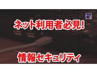 徳光&木佐の知りたいニッポン!~ネット利用者必見!情報セキュリティ