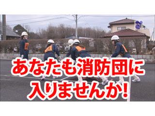徳光&木佐の知りたいニッポン!~あなたも、消防団に入りませんか!