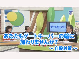 徳光&木佐の知りたいニッポン!~あなたもゲートキーパーの輪に加わりませんか-自殺対策