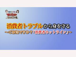徳光&木佐の知りたいニッポン!~消費者トラブルから身を守る~ご存知ですか 消費者ホットライン