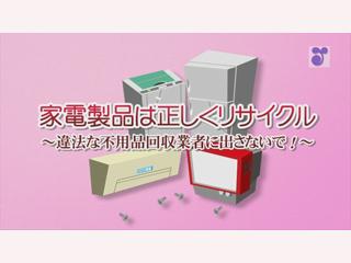 家電製品は正しくリサイクル~違法な不用品回収業者に出さないで!