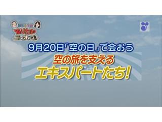 徳光&木佐の知りたいニッポン!~9月20日「空の日」で会おう~空の旅のエキスパートたち!