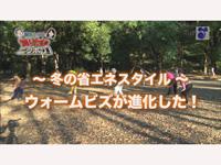 徳光&木佐の知りたいニッポン!~冬の省エネスタイル ウォームビズをはじめよう