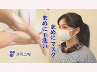 うつらないために手洗い・うつさないためにマスク編【CM】