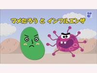 マメたろうとインフルエンザ(キッズ向け)