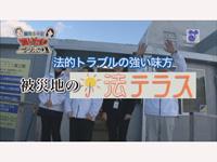 徳光&木佐の知りたいニッポン!~被災地に続々誕生 法的トラブルの強い味方!「法テラス」