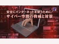 安全にインターネットを使うために!サイバー空間の脅威と対策
