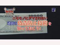 徳光&木佐の知りたいニッポン!~ニセモノにダマされない 通貨の偽造防止技術を知っておこう!