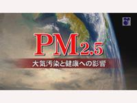 PM2.5 大気汚染と健康への影響