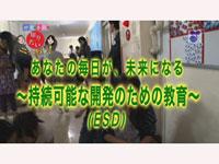 徳光&木佐の知りたいニッポン! あなたの毎日が、未来になる~持続可能な開発のための教育(ESD)