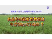 福島第一原子力発電所の事故から2年 食品中の放射性物質は今どうなっているの?